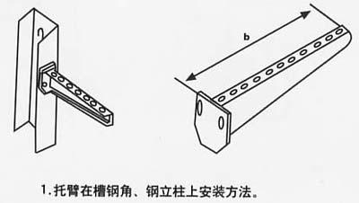 桥架托臂的安装方法示意图
